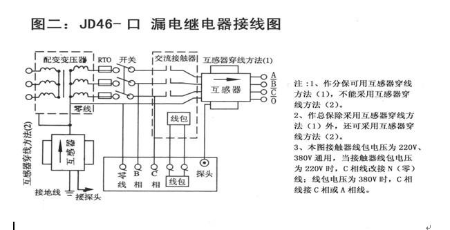 继电器输入接线错误 核对接线并更正
